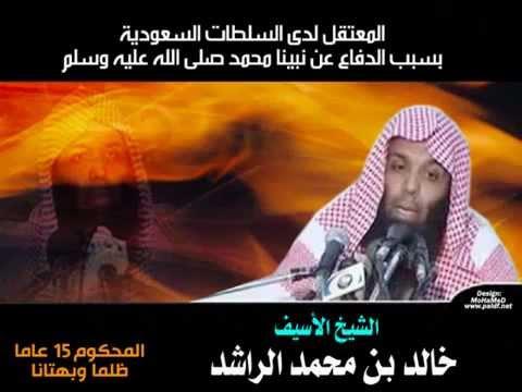 صوره التوبة خالد الراشد , احدث دروس خالد الراشد