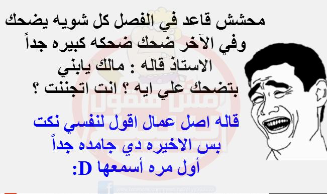 صورة نكت سعودية جديدة , افضل نكت مضحكة