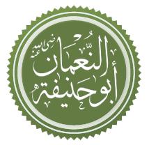 صورة ولد يوم وفاة ابي حنيفة , السيرة الذاتية لابي حنيفة النعمان