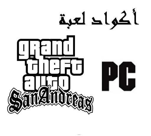 صورة كل كودات gta san andreas , اسرار لعبة gta على جهاز البي سي pc