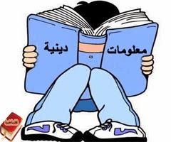 صوره معلومات دينية اسلامية , معلومات هامة للمسلم