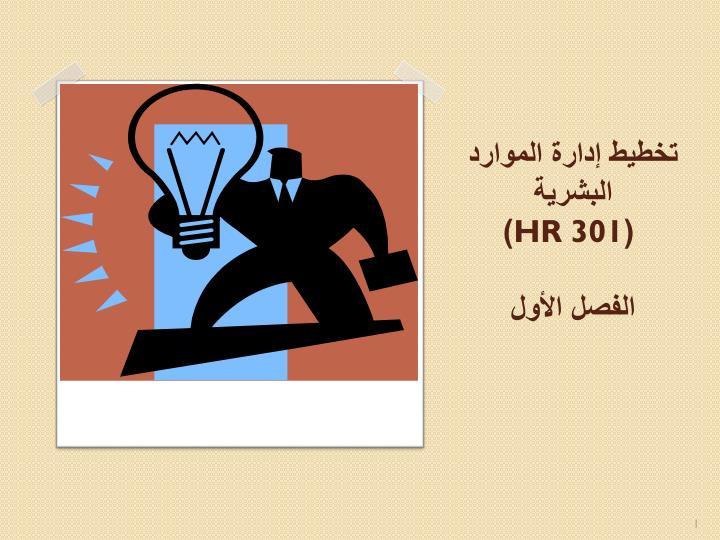 صوره تخطيط الموارد البشرية ppt , مهارات النجاح للتنمية البشرية