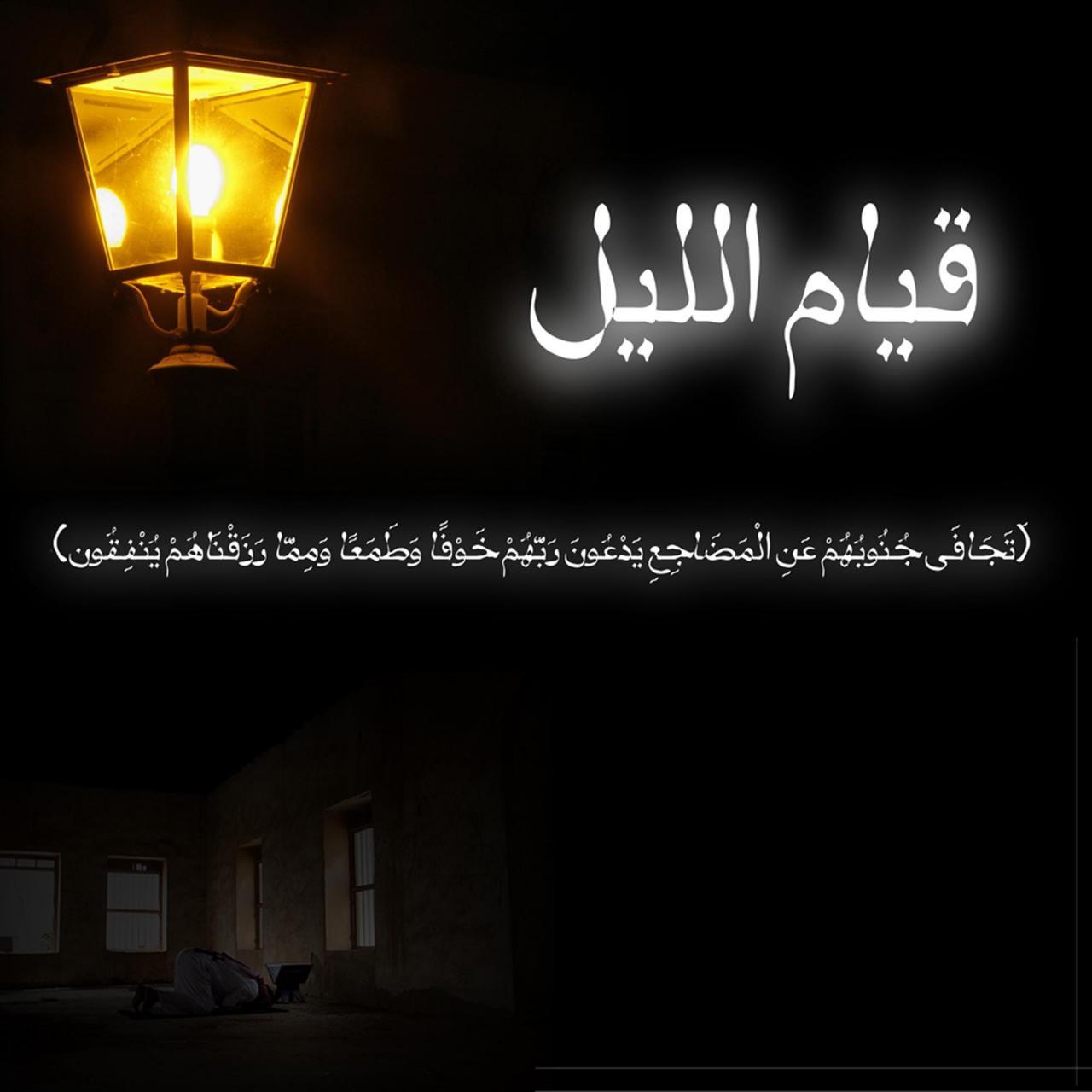 صور ثمرات قيام الليل , فوائد قيام الليل لراحة المسلم