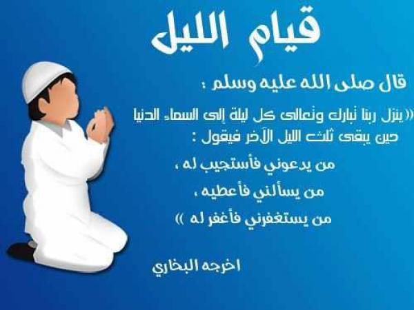 صوره ثمرات قيام الليل , فوائد قيام الليل لراحة المسلم