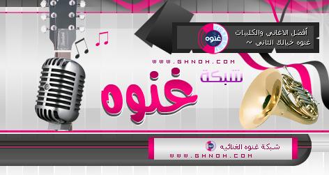 صوره تردد قناة غنوة , التردد الجديد لقناة غنوة علي النايل سات