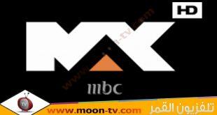 صوره تردد قناه ام بي سي ماكس اتش دي , قنوات النايل سات , تردد MBC Max HD بعد التعديل 2019