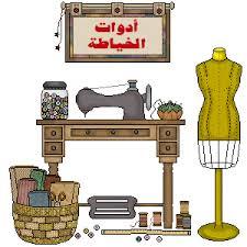 صورة تعليم التفصيل والخياطة بالصور , ملف شامل لتعليم فن الخياطه خطوه بخطوه