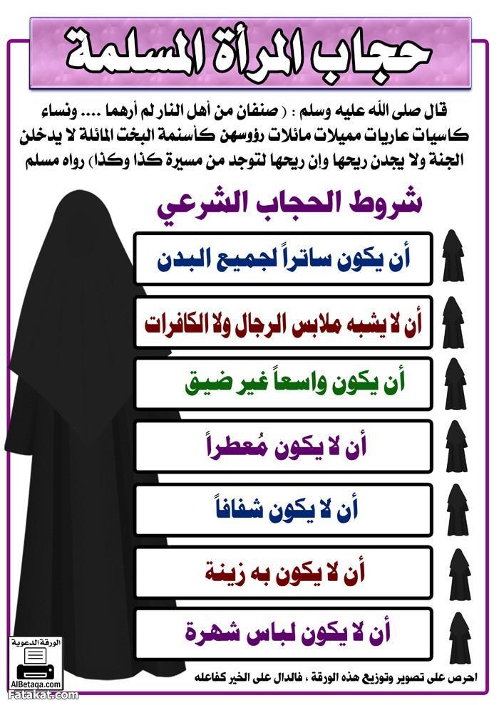 صوره شروط الحجاب الشرعي ابن عثيمين , الحجاب الشرعي الاسلامي