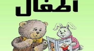 صورة قصص قصيرة رائعة للاطفال , قصص جميلة قبل النوم