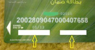 صورة بطاقة الضمان الاجتماعي , بطاقة صراف جديدة للمستفيدين
