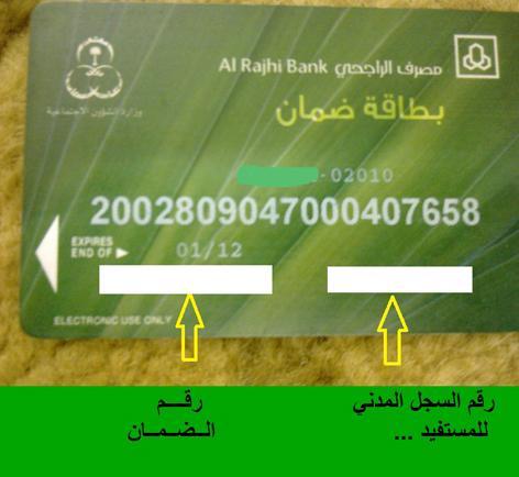 صوره بطاقة الضمان الاجتماعي , بطاقة صراف جديدة للمستفيدين