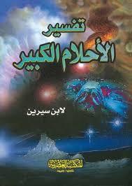 صورة رؤية عورة الميت في المنام , تفسير مشاهدة عوره المتوفى بالحلم