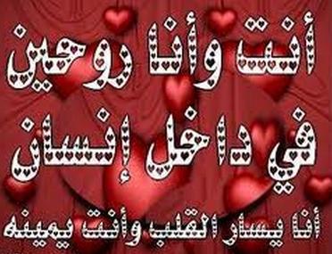 صورة كلمات عن الحب اجمل من كل الكلمات , من الهامات العشق