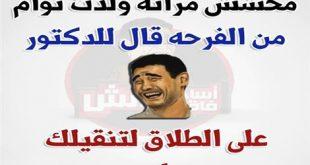 صورة نكت مصريه جديده 2020 , احلى واجمل نكته مصرية مضحكة 2020
