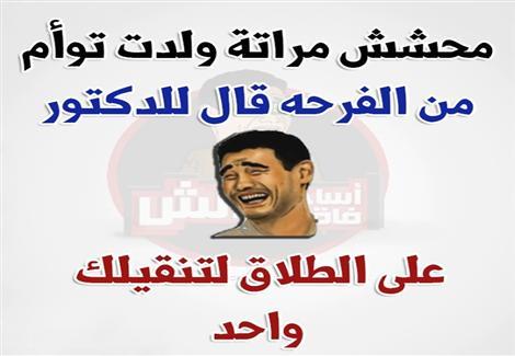 صوره نكت مصريه جديده 2019 , احلى واجمل نكته مصرية مضحكة 2019