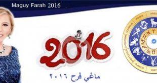 صورة توقعات ماغي فرح لهذا الشهر الشهر الحالي 2020 تنبؤات Magi Farah , تعرف علي الابراج