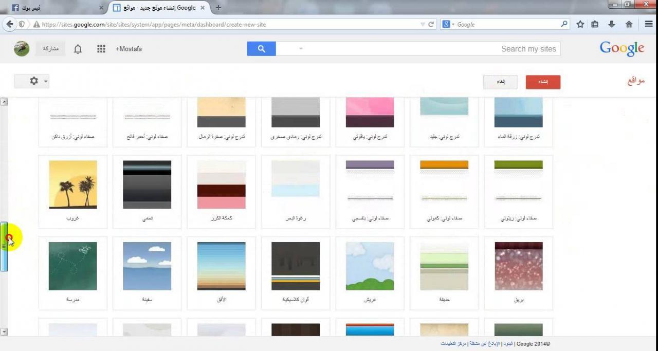 صوره كيفية عمل موقع على جوجل مجانا بالصور , طريقة عمل موقع علي النت