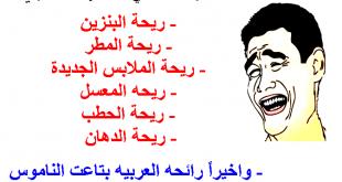 صورة نكت عربية جديده 2020 , اضحك معانا , نكت جميله مضحكة