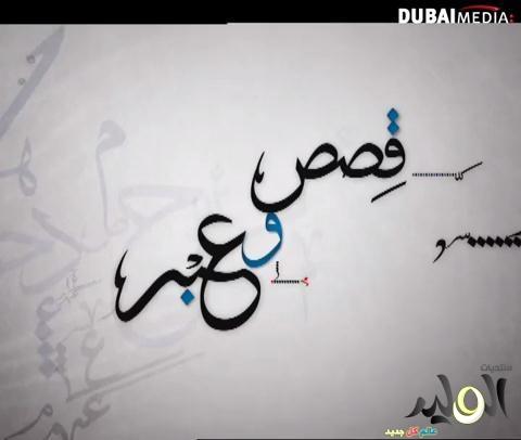 صورة قصص دينيه اسلاميه , موضوع عن قصص الانبياء