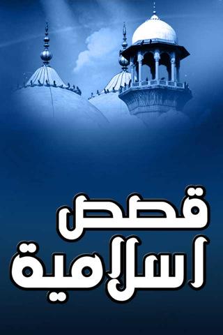 صوره قصص دينيه اسلاميه , موضوع عن قصص الانبياء