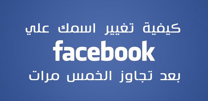 صورة اسماء جميلة للفيس بوك , اسماء مختارة من الفيس بوك