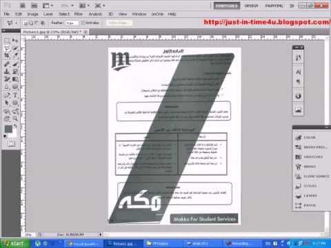 صور ازالة العلامة المائية من pdf , طريقة ازالة العلامة المائية في الويندوز