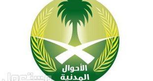 صوره استخراج شهادة ميلاد لغير السعوديين , شروط و نموذج اصدار شهادة ميلاد جديدة لغير السعوديين للاجانب