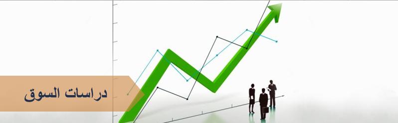 صورة دراسة السوق pdf , كيفية دراسة السوق بطريقة احترافية