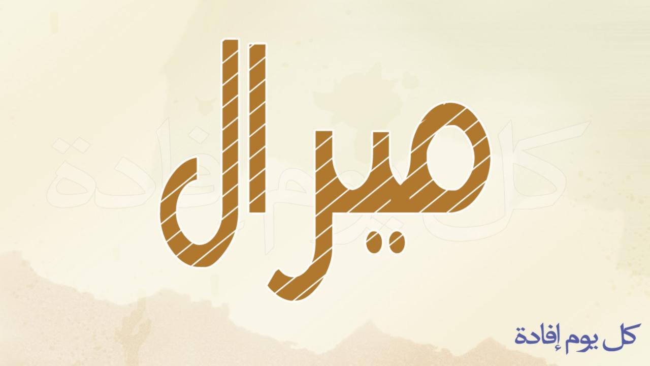 صوره معنى اسم ميرال , معاني اسماء البنات