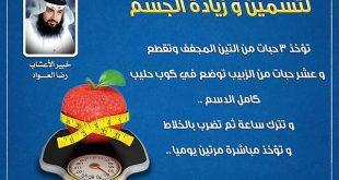 صوره وصفة لزيادة الوزن في يومين , وصفة سهلة للتسمين بسرعة
