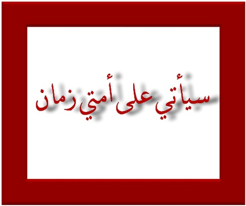 صوره ياتي زمان على امتي لا يبقى من الاسلام , احاديث الرسول عن الزمن