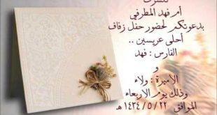 صوره بطاقة دعوة زواج , اجددد اشكال بطاقات الزفاف