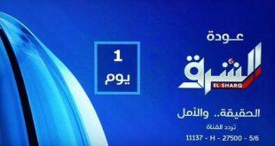 صور تردد قناة الشرق على النايل سات , برامج قناة الشرق الجديدة