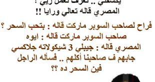 صور نكت رائعه جديدة , احدث نكت مصرية
