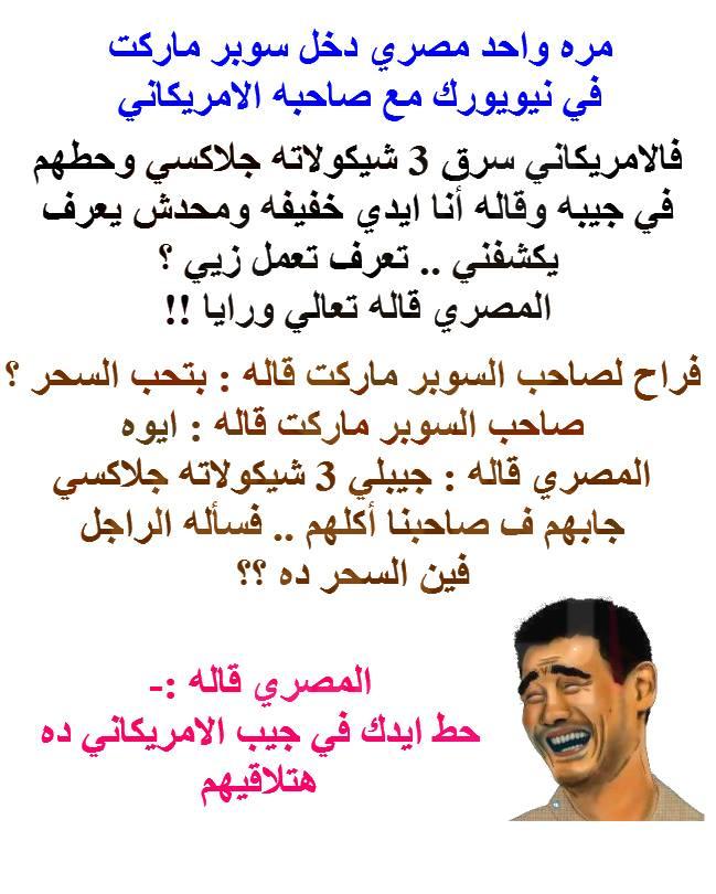 صورة نكت رائعه جديدة , احدث نكت مصرية