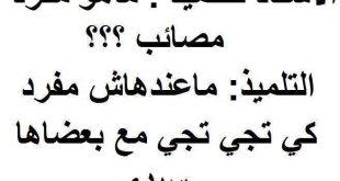 صورة اجمل النكت الجزائرية المضحكة , نكت كوميدية جدا