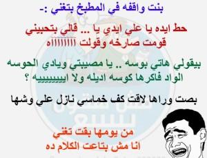 صورة نكت مصرية بالصور , نكت مضحكة للفيس بوك