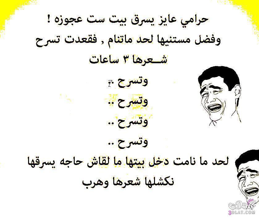 نكت مصرية بالصور , نكت مضحكة للفيس بوك