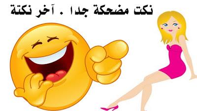 صوره نكت مصرية بالصور , نكت مضحكة للفيس بوك