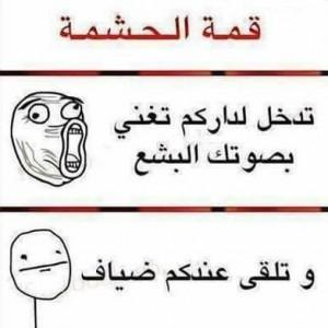 صورة صور مضحكة جزائري , مجموعة من النكت المضحكة