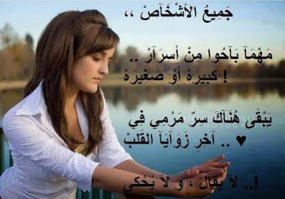 صورة اجمل الصور للفيس بوك , بوستات مكتوبة على الصور