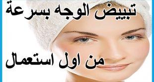 صورة وصفة سريعة لتبييض الوجه مجربة , خلطات لتفتيح البشرة