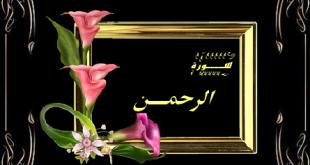 صورة سورة الرحمن مكتوبة كاملة بالتشكيل , قراة سورة الرحمن