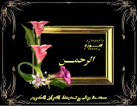 صوره سورة الرحمن مكتوبة كاملة بالتشكيل , قراة سورة الرحمن