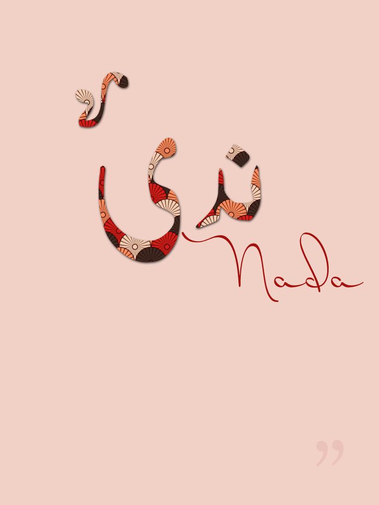 صوره صورة اسم ندى , خلفيات جديدة لاسم ندي