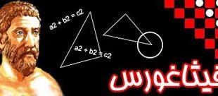 صورة بحث عن نظرية فيثاغورس , صاحب اشهر نظرية في هذا العالم 292 1 310x136