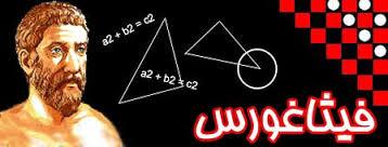 صورة بحث عن نظرية فيثاغورس , صاحب اشهر نظرية في هذا العالم