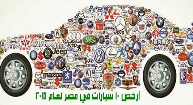 صور اخبار السيارات مصر , احدث اسعار السيارات