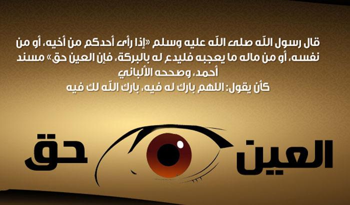صورة اعراض العين والحسد بين الزوجين الاعراض الحقيقية للعين بين الازواج