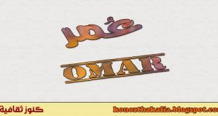 صور اسم عمر في المنام , تفسير حلم عمر